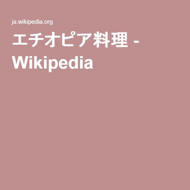 エチオピア料理 - Wikipedia