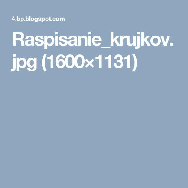 Raspisanie_krujkov.jpg (1600×1131)