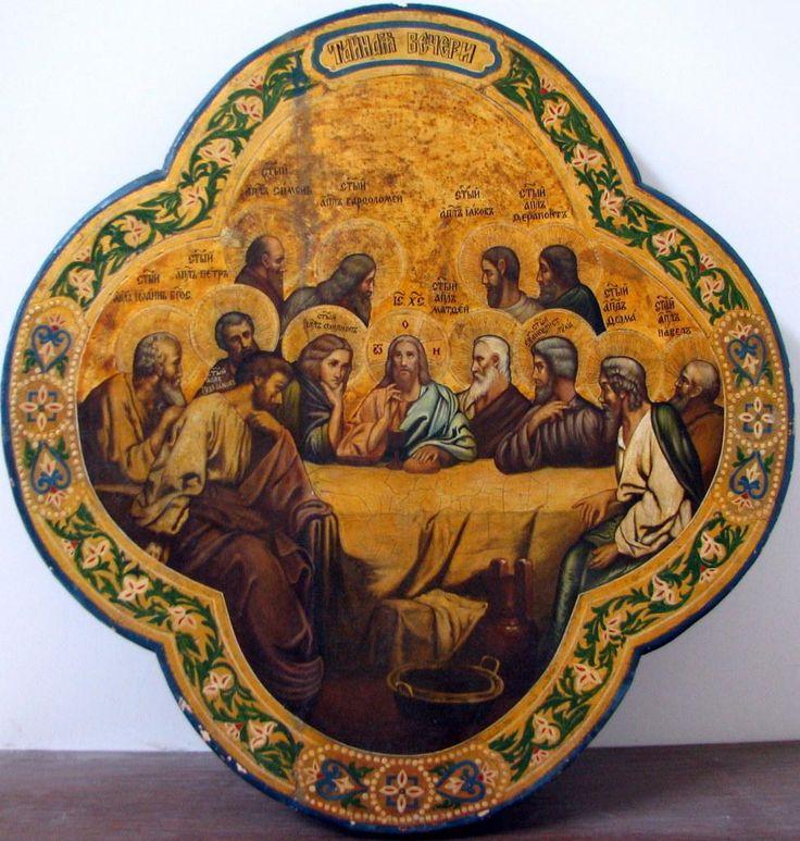 Icone ortodosse: L'Ultima cena