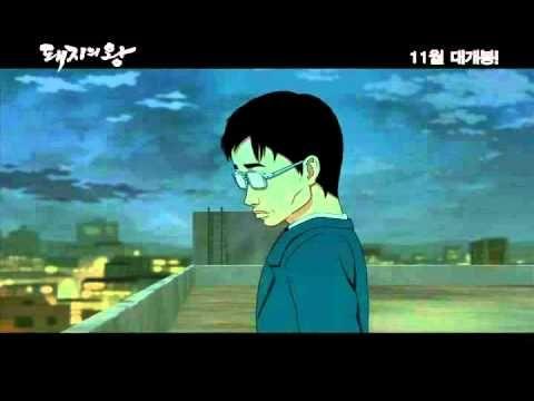 연상호 감독의 독립장편애니메이션 [돼지의 왕] 예고편 (2011.11.03.개봉) - YouTube