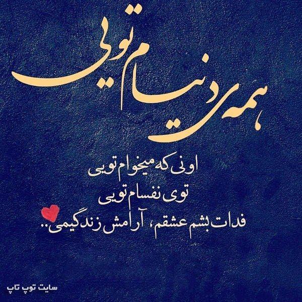شادترین عکس های سال 98 مناسب پروفایل دخترونه و پسرونه Love Text Miss U My Love Persian Poetry