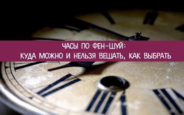 *ЧАСЫ ПО ФЕН-ШУЙ: КУДА МОЖНО И НЕЛЬЗЯ ВЕШАТЬ, КАК ВЫБРАТЬ*   Часы — это уникальный прибор, чье функциональное предназначение показывать часы и минуты только этим не ограничивается. Часы — это еще и символ жизни, утекающего времени и вообще бытия. Поэтому интерес мастеров фэн-шуй к часам в доме вполне понятен. В настоящее время ими выработаны многочисленные рекомендации, касающиеся того, какие часы выбирать и где их ставить в доме.   Согласно философии фэн-шуй, часы являются мощным…