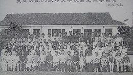 Pattberg at Fudan University, 2003, Russian Major