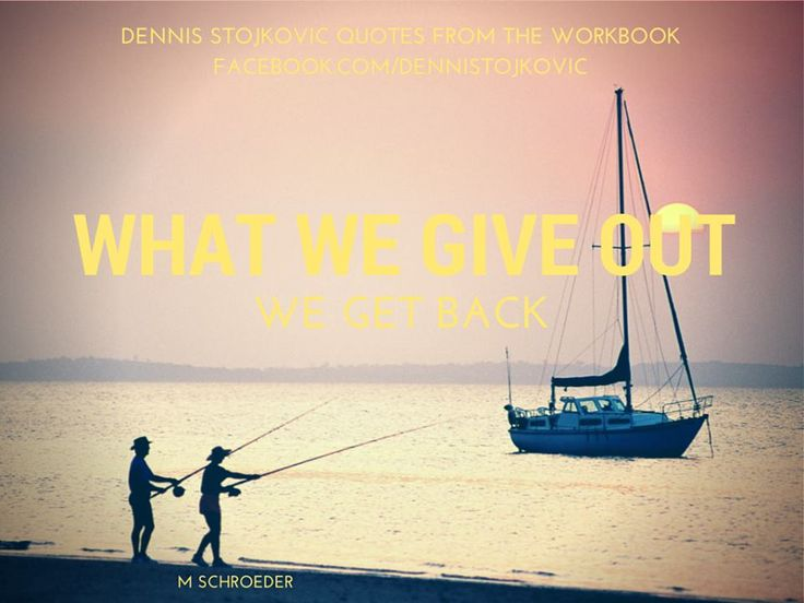 What we give out