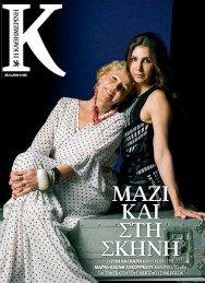 Greek Actress Zoi Laskari and Maria Elena Lykourezou by Dimitris Vlaikos for K Magazine cover