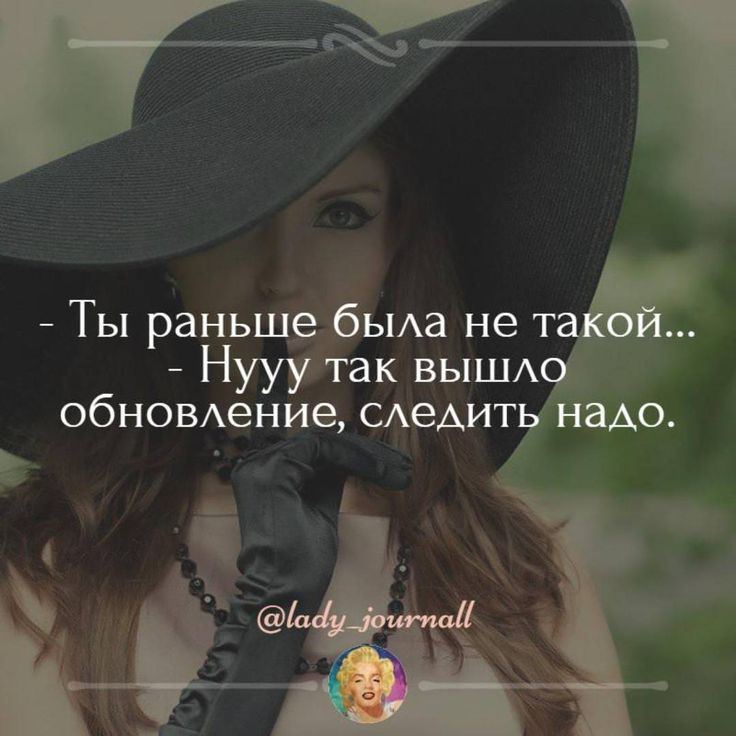 """#цитатник #женские мысли"""""""