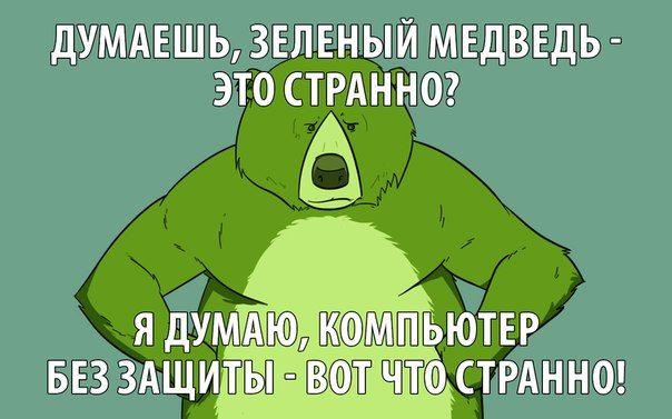 Не оставляй свой компьютер без защиты! https://kas.pr/KIStrial #KIS #Kaspersky #защита #безопасность#МудрыйМедведь