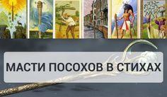 Масть Посохов в стихах: шпаргалка-запоминалка для новичков в Таро. С помощью четверостиший можно легко запомнить значения карт Таро