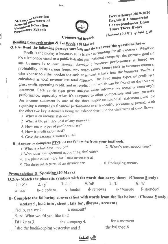 اسئلة الانكليزية للصف السادس المهني الفرع التجاري الادارة والمحاسبة الدور الاول 2020 مع الإجوبة Kn نرفق لكم اسئلة الانكلي Textbook Reading Comprehension