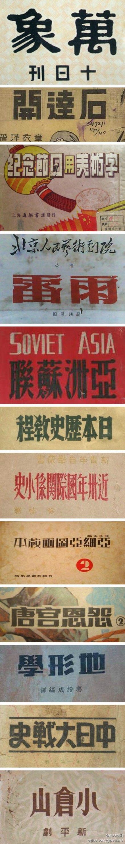 一组旧书刊封面的老字形,标题字形是一本书籍最先跃入观者眼帘的,一款设计感强烈的字形能给读者以视觉享受