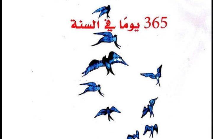 تحميل كتاب ابق قويا 365 يوما في السنة Pdf ديمي لوفاتو Books Animals Lovato