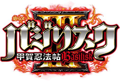 「SLOTバジリスク〜甲賀忍法帖〜Ⅲ」公式サイト