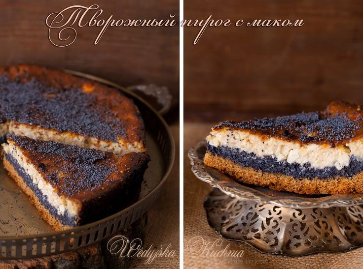 Творожный пирог с маком. Вегетарианский рецепт без яиц. Необыкновенно вкусный пирог подойдет как для чаепития с друзьями, так и на праздничный стол. Opcje
