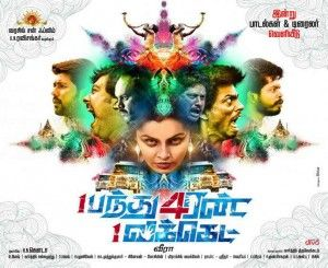 1 Pandhu 4 Run 1 Wicket Tamil Movie MP3 Songs Download 2014