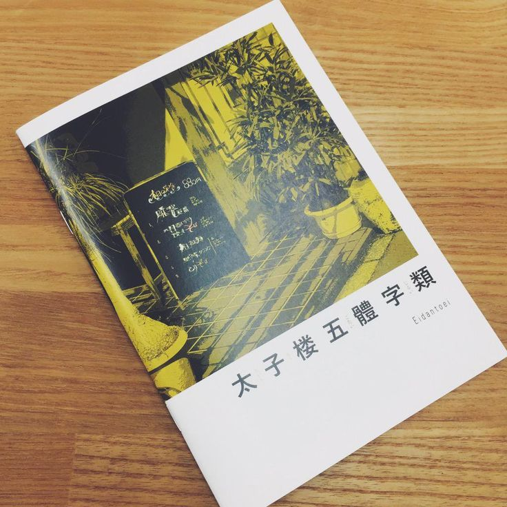 太子楼という中華料理屋のメニューの文字が素敵すぎると話題に。その文字の虜になった人たちのための本が発売されるほどだとか!