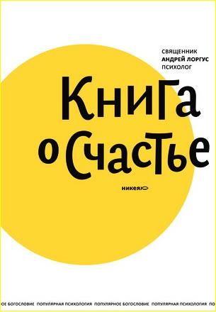 Андрей Лоргус - #Книга о счастье