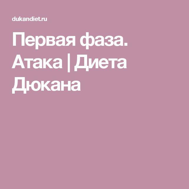 Первая фаза. Атака | Диета Дюкана