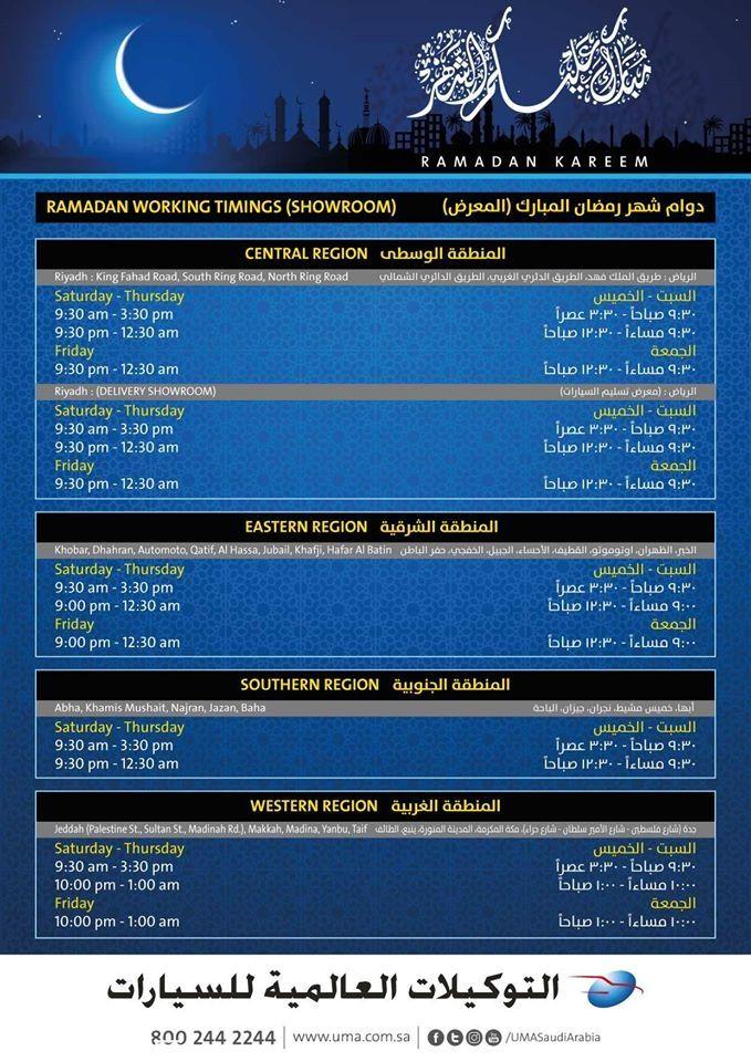 مواعيد اوقات الدوام في رمضان 1437 ساعات العمل الرسمية في السعودية دكان نيوز Time Management Skills Time Management Network Marketing Leaders