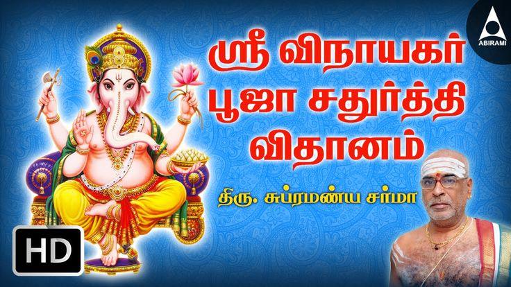 Sri Vinayagar Pooja Chaturthi Vithanam - Subramaniya Sharma - Songs of Ganesha - Songs of Ganapathy - Lord Ganesha Songs - Ganapathi Bapa Moriya - KJ Yesudas - SP Balasubramanian - Ganesha Songs - Shankar Mahadevan - Ganesh Bhajans - Ganesh Aarti - Ganesh mantra - Jai Ganesh - Ganesh Mantra - Sri Ganesh Chalisa - Ganesh Chaturthi