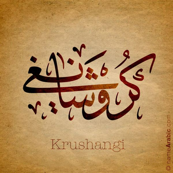 366 best names in arabic calligraphy and typography images My name in calligraphy