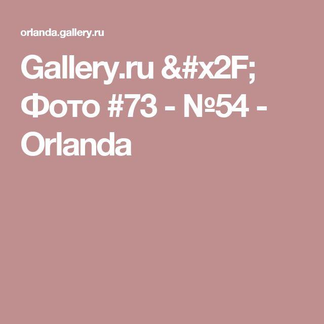 Gallery.ru / Фото #73 - №54 - Orlanda