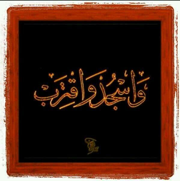 … And Prostrate; And Come Closer.' Quran.96:19 Surah Al-Haq