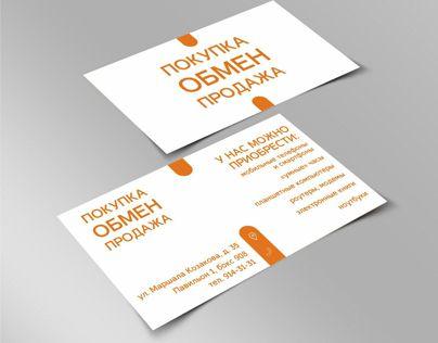 Ознакомьтесь с моим проектом @Behance: «Визитки для магазина» https://www.behance.net/gallery/59400993/vizitki-dlja-magazina