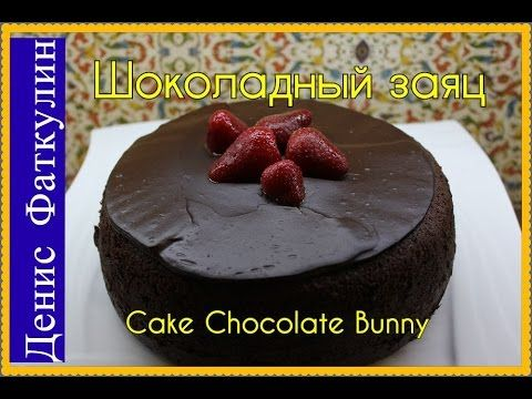 Шоколадный торт / Домашний / Шоколадный Заяц / Cake Chocolate Bunny - YouTube Chocolate cake