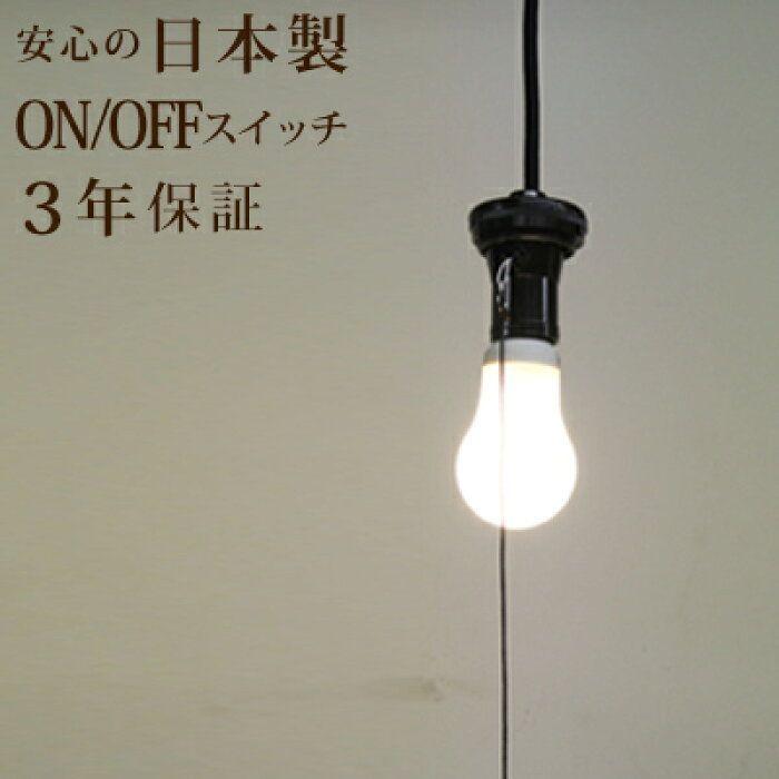 楽天市場 1灯式 ソケットホルダー 裸電球 ランプ 黒 ペンダント