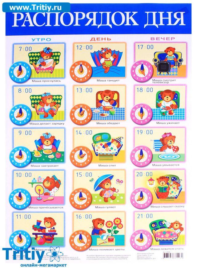 """Результаты поиска по запросу """"режим дня ребенка 3 лет в картинках"""" в Яндекс.Картинках"""