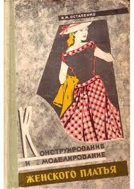 Конструирование и моделирование женского платья. авт. Остапенко, 1961