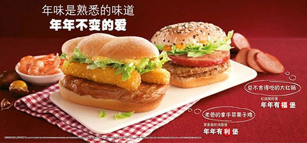 McDonald's China Red Sausage Pork Burger and Chestnut Chicken Shrimp Burger | The Red Sausage Pork Burger is made of two pork patties, lettuce, sauce and one large slice of smoked Chinese sausage. The Chestnut Grilled Chicken with Shrimp Sandwich comes with a grilled and flattened piece of chestnut grilled chicken, lettuce, sauce and two breaded shrimp sticks.