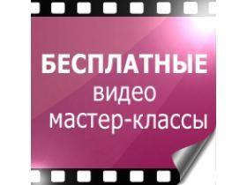 Бесплатные видео МК