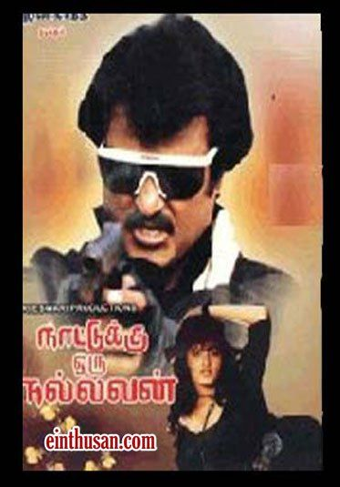 Nattukku Oru Nallavan Tamil Movie Online - Rajinikanth, Kushboo, Juhi Chawla and Manorama. Directed by V. Ravichandran. Music by Hamsalekha. 1991 [U]