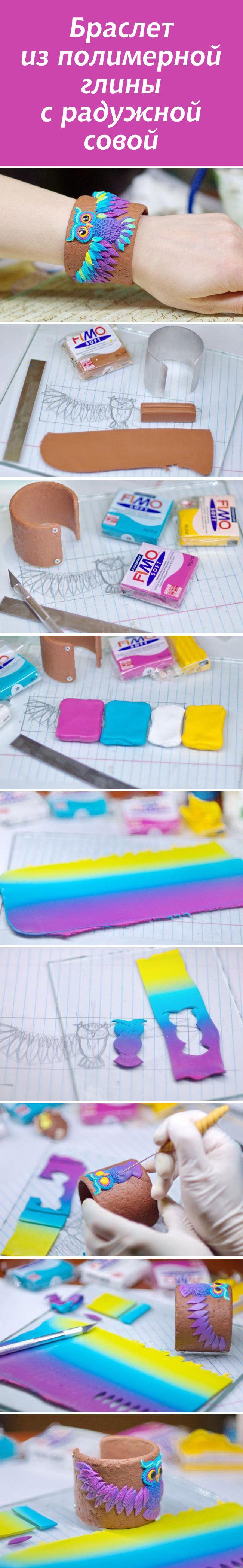 Делаем браслет из полимерной глины с радужной совой #diy #tutorial #owl #bracelet #polymerclay