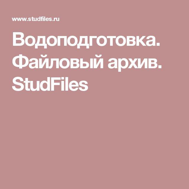 Водоподготовка. Файловый архив. StudFiles