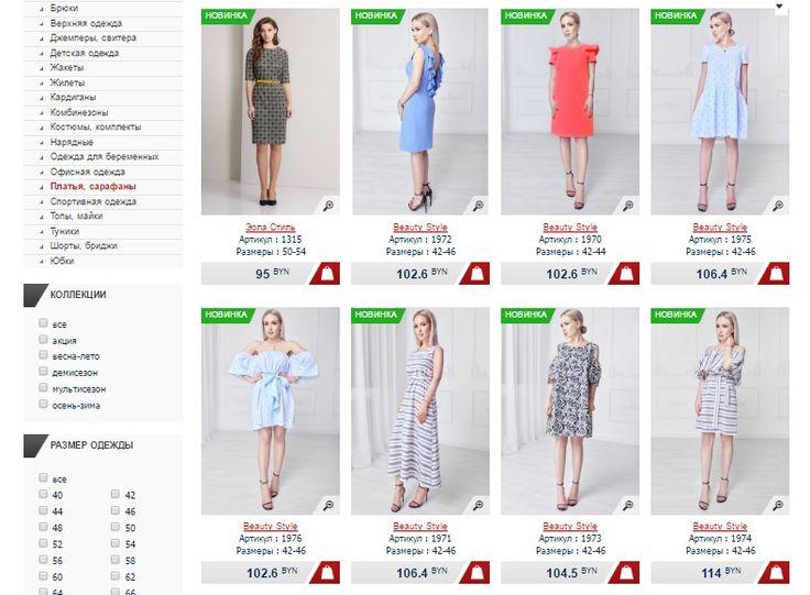 Создание сайта интернет-магазина белорусской одежды | Белорусский трикотаж. Каталог производителей женской одежды