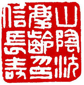 吳昌碩刻〔山陰沈慶齡印信長壽〕,印面長寬為2.67X2.67cm