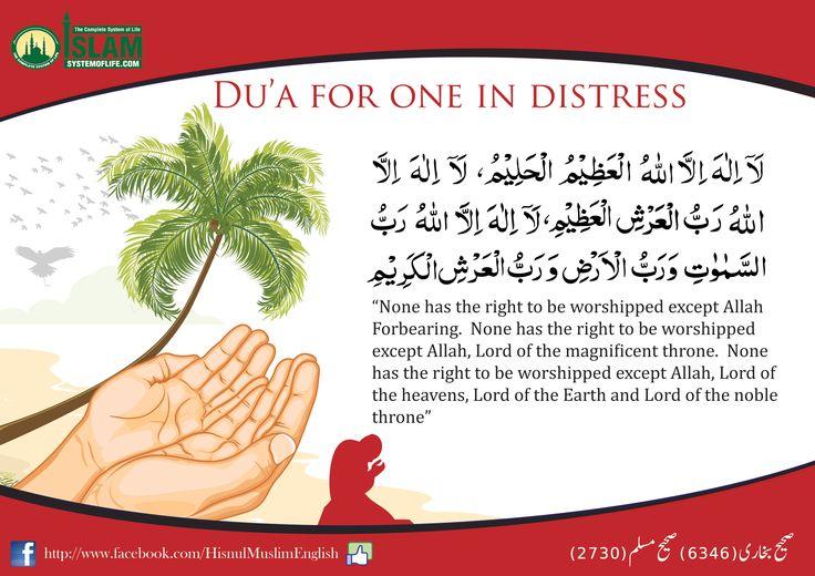 Dua For One in Distress: Sahih Bukhari 6346 and Sahih Muslim 2730