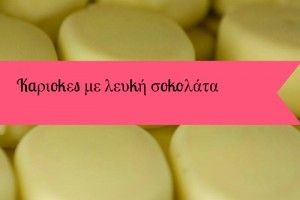 καριοκες με λευκη σοκολατα