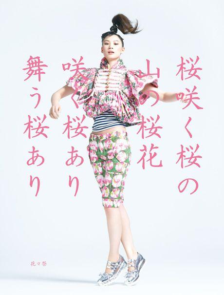 伊勢丹,広告,2009,花々祭