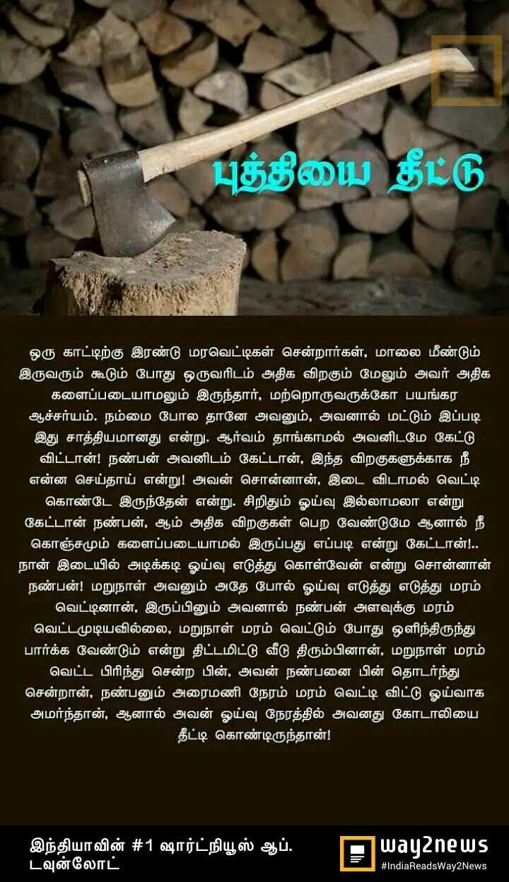 in 2020 | Moral stories, Tamil motivational quotes ...