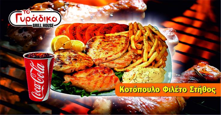 Τι και αν είσαι σε δίαιτα; Από #ΤοΓυραδικο θα φας καλά! Zουμερό φιλέτο, στήθος κοτόπουλου με μυρωδικά στα κάρβουνα! www.togyradiko.gr