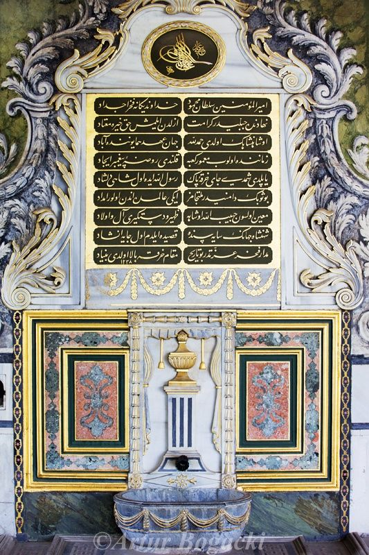 Fountain at Topkapi Palace - Small ornate fountain at the Topkapi Palace with golden Arabic Calligraphy in Istanbul, Turkey.