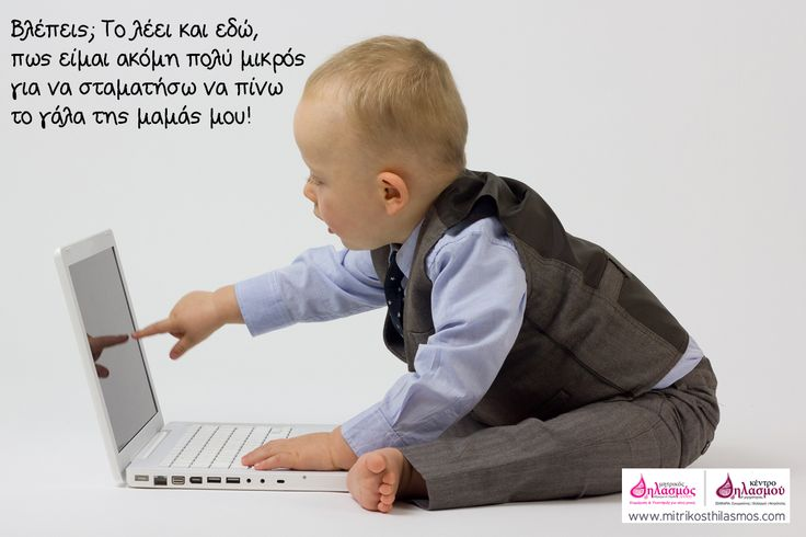 Είναι σπάνιο ένα μωρό, να διακόψει από μόνο του το θηλασμό, πριν τη συμπλήρωση του πρώτου χρόνου της ζωής του!  Στηρίζουμε το μητρικό θηλασμό και ενθαρρύνουμε τις μητέρες να θηλάζουν!  Περισσότερα στο www.mitrikosthilasmos.com