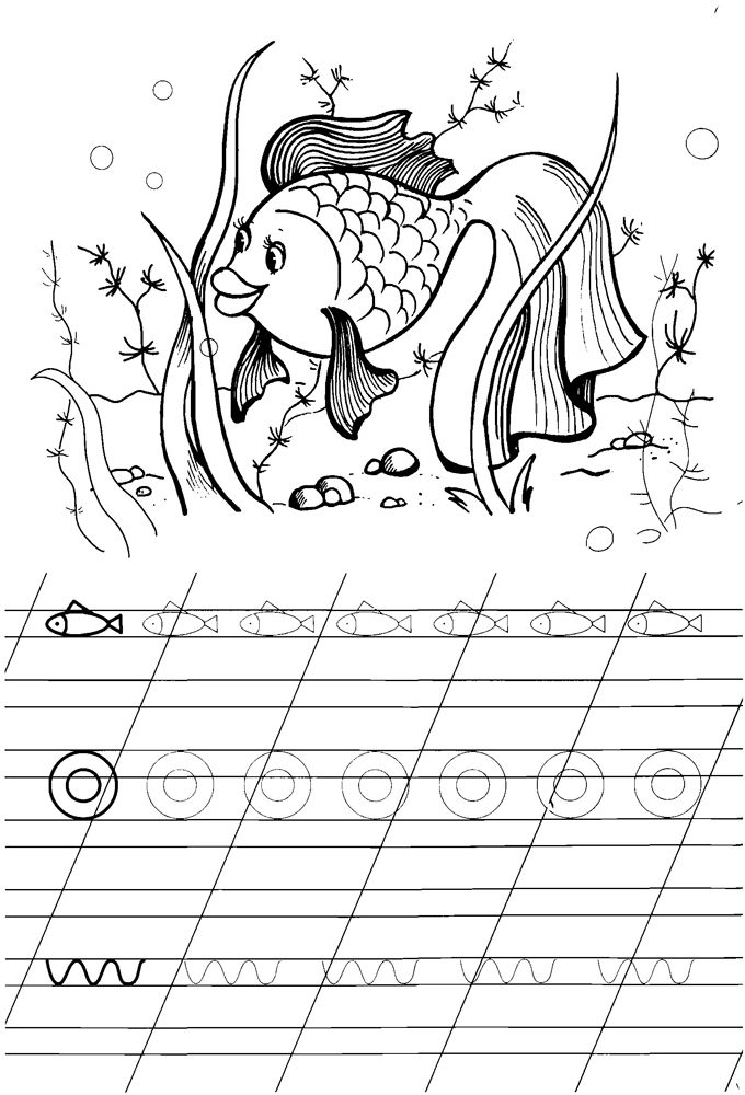Пропись с золотой рыбкой - razukrashki.com