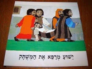 Hebrew Children's Bible Booklet / The Paralytic Healed / Hebrew Language