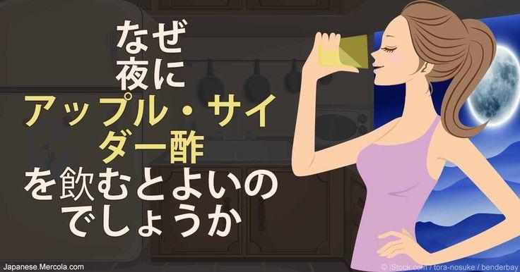 アップル・サイダー酢はpHバランス、善玉腸内細菌の増加、体重管理に役立つなど健康関連の様々な状態に有用です。