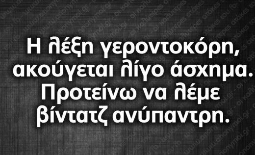 #tautisis greek quotes