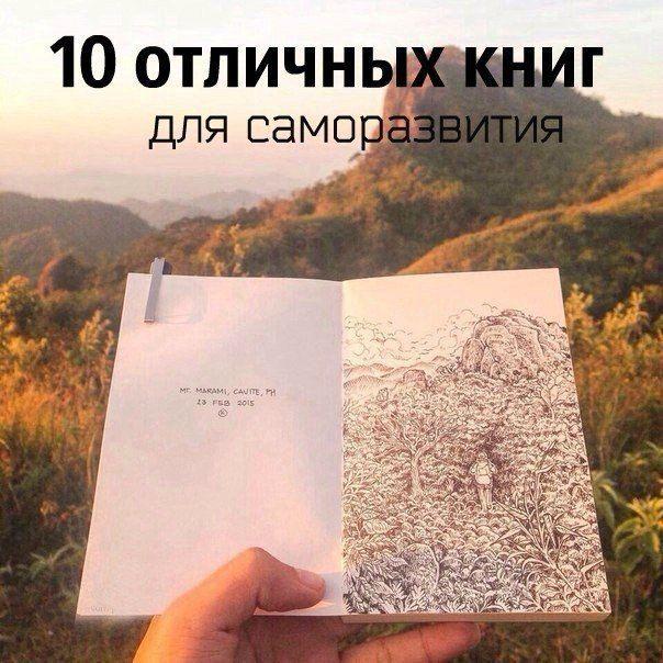 10 отличных книг для саморазвития. Не забудьте себе сохранить. 1. Стивен Кови…